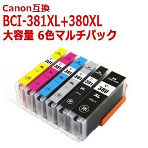 キャノン 互換 インク BCI-381+380-6MP 6色マルチパック 大容量 顔料 380XLPGBK,381XLBK,381XLC,381XLM,381XLY,381XLGY 送料無料 ink-bin