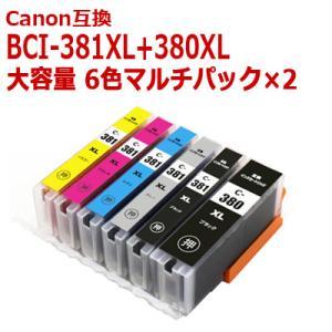 BCI-381XL+380XL/6MP キャノン プリンターインク 6色マルチパック ×2 bci381 bci380 381 380 CANON 互換インク 全色大容量|ink-bin