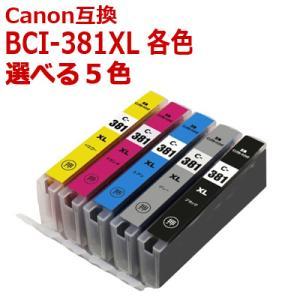 キャノン 互換 インク BCI-381各色自由に選べる5個セット 381XLBK,381XLC,381XLM,381XLY 送料無料 ink-bin