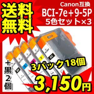 キャノン 互換 インク BCI-7e+9-5MP 5色セット お徳用3パック 7eBK 7eC 7eM 7eY 9PGBK(大容量顔料) 各5個+黒インク3個付 ink-bin