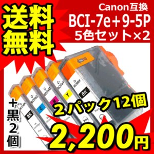 キャノン 互換 インク BCI-7e+9-5MP 5色セット お徳用2パック 7eBK 7eC 7eM 7eY 9PGBK(大容量顔料) 黒インク+2個付き ink-bin