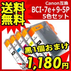キャノン インク BCI-7e+9-5MP 5色セット 互換インク カートリッジ 7eBK 7eC 7eM 7eY 9PGBK(大容量顔料) 他黒インク+1個付き|ink-bin