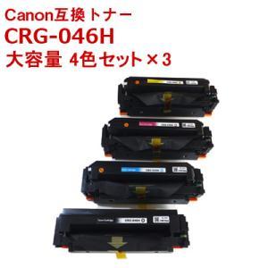 キャノン 互換 トナー CRG-046H 4色セット お徳用3パック Canon CRG-046HBLK,046HCYN,046HMAG,046HYEL 送料無料|ink-bin