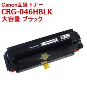 キャノン 互換 トナー CRG-046HBLK 大容量 ブラック Canon LBP654c,652c,651c/MF735cdw,733cdw,731cdw 送料無料|ink-bin
