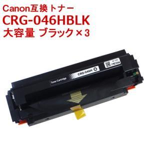 キャノン 互換 トナー CRG-046HBLK 大容量 ブラック 3本セット Canon LBP654c,652c,651c/MF735cdw,733cdw,731cdw|ink-bin