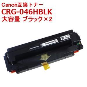 キャノン 互換 トナー CRG-046HBLK 大容量 ブラック 2本セット Canon LBP654c,652c,651c/MF735cdw,733cdw,731cdw ink-bin