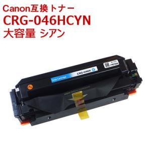 キャノン 互換 トナー CRG-046HCYN 大容量 シアン Canon LBP654c,652c,651c/MF735cdw,733cdw,731cdw 送料無料|ink-bin