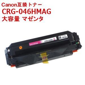 キャノン 互換 トナー CRG-046HMAG 大容量 マゼンタ Canon LBP654c,652c,651c/MF735cdw,733cdw,731cdw 送料無料 ink-bin