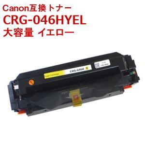 キャノン 互換 トナー CRG-046HYEL 大容量 イエロー Canon LBP654c,652c,651c/MF735cdw,733cdw,731cdw 送料無料|ink-bin