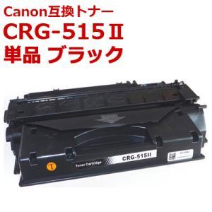 キャノン トナー CRG-515II (1976B004) ブラック 互換トナー Canon  LBP-3310 送料無料|ink-bin