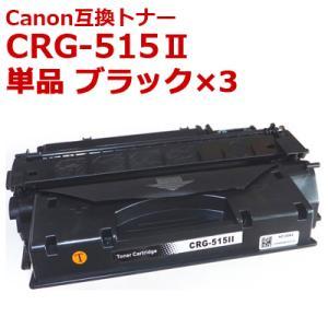 キャノン トナー CRG-515II (1976B004) お徳用3本セット ブラック 互換トナー Canon  LBP-3310 送料無料|ink-bin