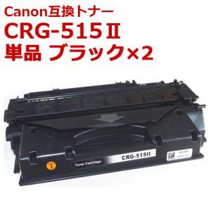 キャノン トナー CRG-515II (1976B004) お徳用2本セット ブラック 互換トナー Canon  LBP-3310 送料無料|ink-bin