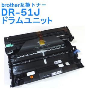 ブラザー 互換 ドラム DR-51J brother HL-5440d,5450dn,6180dw/MFC-8520dn,8950dw 送料無料|ink-bin