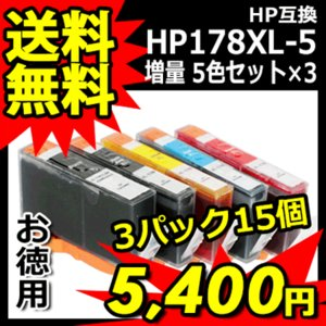 ヒューレットパッカード 互換 インク HP178XL-5 増量タイプ HP 5色マルチパック お徳用3パック +黒3個付き 送料無料|ink-bin