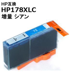 ヒューレット パッカード インク HP178XLC 単品 増量 シアン HP 互換インク カートリッジ HP178XL対応 プリンターインク 送料無料|ink-bin