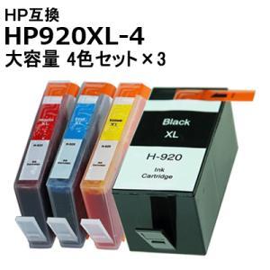 ヒューレットパッカード 互換 インク HP920XL-4 大容量 4色セット お徳用3パック HP インクカートリッジ 送料無料|ink-bin