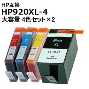ヒューレット パッカード インク HP920XL-4 大容量 4色セット お徳用2パック HP 互換プリンターインク 送料無料|ink-bin
