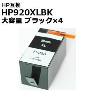 ヒューレット パッカード インク HP920XLBK 大容量 単品ブラック お徳用4個入り HP HP920XL対応 互換インク カートリッジ 送料無料|ink-bin