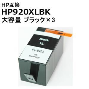 ヒューレットパッカード 互換 インク HP920XLBK 大容量 単品ブラック お徳用3個パック HP920XL 対応インク 送料無料|ink-bin