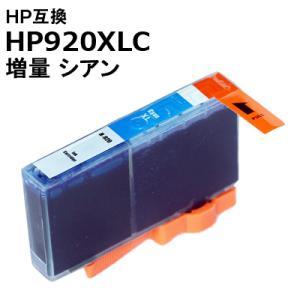 ヒューレット パッカード インク HP920XLC 単品 増量 シアン HP HP920XL対応 互換プリンターインク 送料無料|ink-bin
