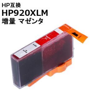 ヒューレット パッカード インク HP920XLM 単品 増量 マゼンタ HP HP920XL対応 互換プリンターインク 送料無料|ink-bin