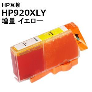 ヒューレット パッカード インク HP920XLY 単品 増量 イエロー HP HP920XL対応 互換プリンターインク 送料無料|ink-bin