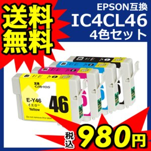 エプソンインク IC4CL46 エプソン 互換インク 顔料 4色セット ICチップ付 ICBK46 ICC46 ICM46 ICY46 1年保証 黒インク+1個サービス 着後レビューで送料無料