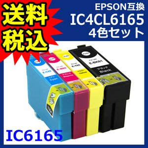 エプソンインク IC4CL6165 エプソン 互換インク 4色セット 顔料インク ICチップ付 ICBK61 ICC65 ICM65 ICY65 黒インク+1個サービス  着後レビューで送料無料