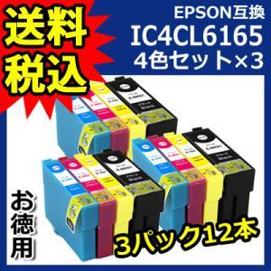 エプソン 互換 インク IC4CL6165 顔料 4色セット お徳用3パック ICBK61 ICC65 ICM65 ICY65 黒インク+3個付き 送料無料|ink-bin