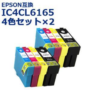 エプソン 互換 インク IC4CL6165 顔料 4色セット お徳用2パック ICBK61 ICC65 ICM65 ICY65 黒インク+2個付き 送料無料|ink-bin