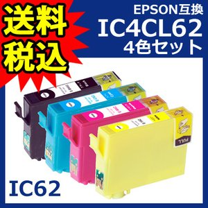 エプソン 互換 インク IC4CL62 顔料 4色セット EPSON ICBK62 ICC62 ICM62 ICY62 黒+1個付き 送料無料|ink-bin
