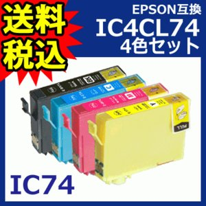 エプソン 互換 インク IC4CL74,4色セット ICチップ付 EPSON ICBK74 ICC74 ICM74 ICY74 黒インク+1個付き 送料無料|ink-bin