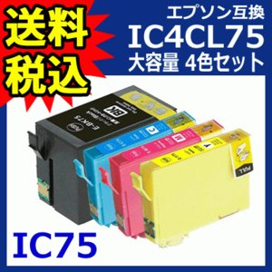 エプソン 互換 インク IC4CL75 EPSON 大容量 4色セット ICBK75 ICC75 ICM75 ICY75 ICチップ付 インク 送料無料|ink-bin