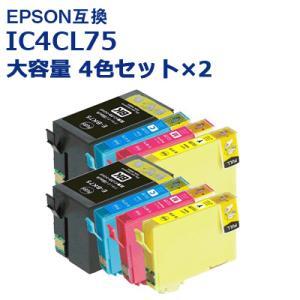エプソン 互換 インク IC4CL75 大容量 4色 お徳用2パック EPSON ICBK75 ICC75 ICM75 ICY75 ICチップ付 送料無料|ink-bin