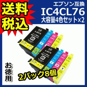 エプソン インク IC4CL76 大容量 4色×2パックお徳用 EPSON 互換インク ICBK76XL ICC76 ICM76 ICY76 送料無料|ink-bin
