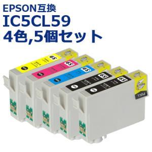 エプソン インク IC5CL59 EPSON 互換インク カートリッジ 4色5本セット ICBK59×2本 ICC59 ICM59 ICY59 送料無料|ink-bin