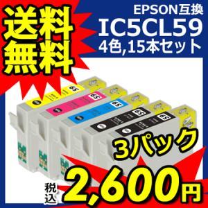 エプソン 互換 インク IC5CL59 EPSON 4色5本セット お徳用3パック ICBK59×2本 ICC59 ICM59 ICY59 送料無料|ink-bin