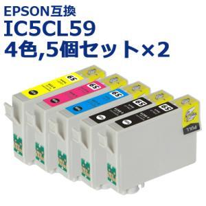 エプソン 互換 インク IC5CL59 EPSON 4色5本セット お徳用2パック ICBK59×2本 ICC59 ICM59 ICY59 送料無料|ink-bin