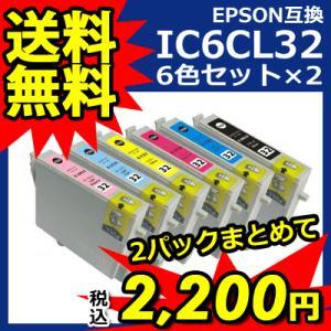 エプソン インク IC6CL32 互換インク カートリッジ 6色 お徳用2パック ICBK32 ICC32 ICM32 ICY32 ICLC32 ICLM32 ×2+黒2個 ink-bin