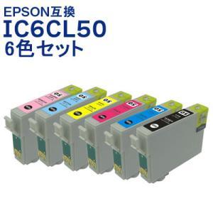 エプソン 互換 インク IC6CL50,6色セット ICBK50 ICC50 ICM50 ICY50 ICLC50 ICLM50 +黒1個付き 送料無料|ink-bin