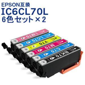 エプソン 互換 インク IC6CL70L 6色セット お徳用2パック ICBK70L ICC70L ICM70L ICY70L ICLC70L ICLM70L 黒+2個付|ink-bin