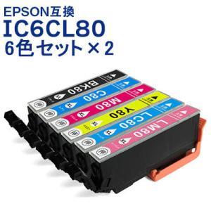 エプソン 互換 インク IC6CL80L 6色セット お徳用2パック ICBK80L ICC80L ICM80L ICY80L ICLC80L ICLM80L +黒2個|ink-bin