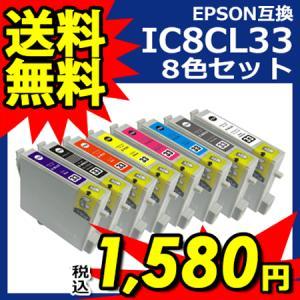 エプソン インク IC8CL33 互換インク カートリッジ 8色セット ICGL33 ICBK33 ICC33 ICM33 ICY33 ICR33 ICMB33 ICBL33|ink-bin