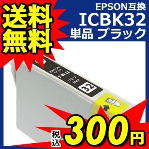 エプソン 互換 インク ICBK32 単品 ブラック EPSON IC6CL32対応 ICチップ付き インクカートリッジ 送料無料|ink-bin
