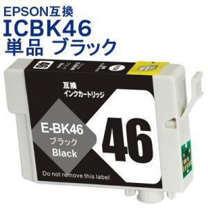 エプソン インク ICBK46 単品 顔料 ブラック EPSON 互換インク カートリッジ IC4CL46対応 プリンターインク 送料無料|ink-bin