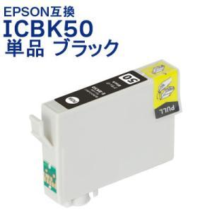 エプソン インク ICBK50 単品 ブラック EPSON 互換インク カートリッジ IC6CL50対応 プリンターインク 送料無料|ink-bin