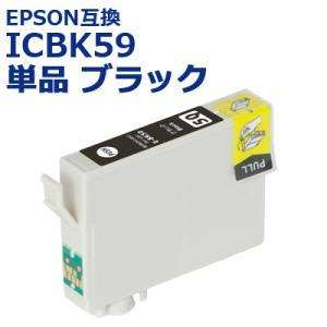 エプソン 互換 インク ICBK59 単品 ブラック EPSON IC5CL59対応 ICチップ付 インクカートリッジ 送料無料|ink-bin
