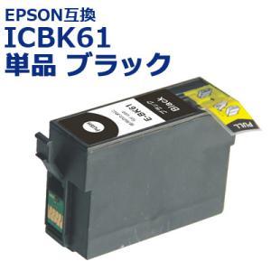 エプソン インク ICBK61 単品 ブラック 顔料 EPSON 互換インク カートリッジ IC4CL6162/IC4CL6165対応 プリンターインク 送料無料|ink-bin