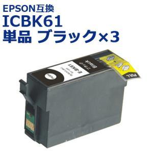エプソン 互換 インク ICBK61 単品 ブラック 顔料 お徳用 3個パック EPSON IC4CL6162/IC4CL6165対応 送料無料|ink-bin