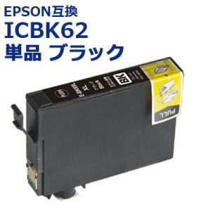 エプソン 互換 インク ICBK62 単品 ブラック顔料 EPSON IC4CL6162/IC4CL62対応 ICチップ付 インクカートリッジ 送料無料 ink-bin